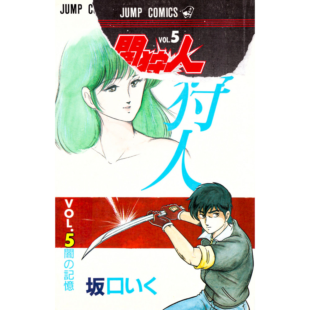 Couverture manga d'occasion Yami Kariudo Tome 05 en version Japonaise