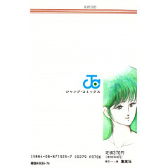 Face arrière manga d'occasion Yami Kariudo Tome 05 en version Japonaise