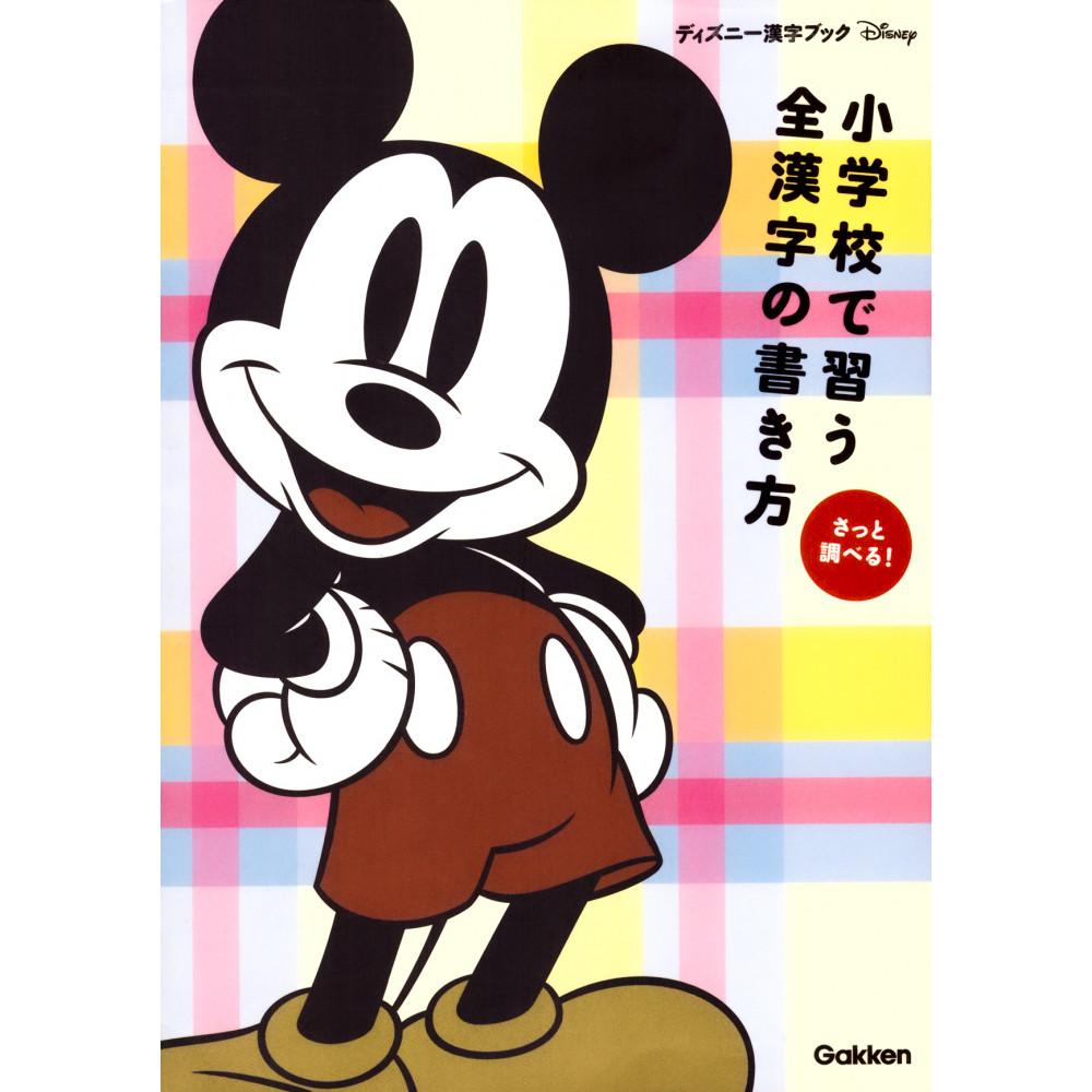 Couverture livre apprentissage d'occasion Comment Ecrire tous les Kanji appris à l'Ecole Primaire Disney Kanji Book