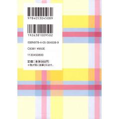 Face arrière livre apprentissage d'occasion Comment Ecrire tous les Kanji appris à l'Ecole Primaire Disney Kanji Book