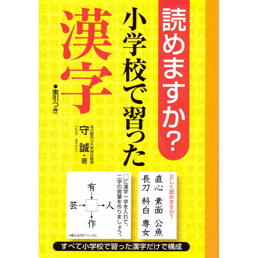 Couverture livre apprentissage d'occasion Pouvez-vous Lire ces Kanji Appris à l'Ecole Primaire ?