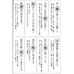 Page livre apprentissage d'occasion Pouvez-vous Lire ces Kanji Appris à l'Ecole Primaire ?