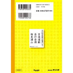 Face arrière livre apprentissage d'occasion Pouvez-vous Lire ces Kanji Appris à l'Ecole Primaire ?