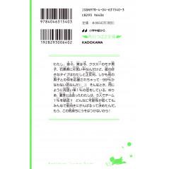 Face arrière livre d'occasion Roman pour enfants 1% Amour Inégalé Tome 01 en version Japonaise
