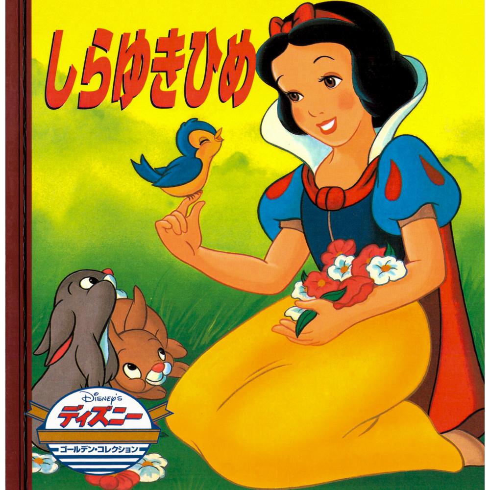 Couverture livre d'occasion pour enfant Blanche-Neige Disney en version Japonaise