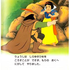 Page livre d'occasion pour enfant Blanche-Neige Disney en version Japonaise