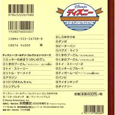 Face arrière livre d'occasion pour enfant Blanche-Neige Disney en version Japonaise