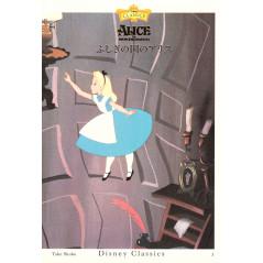 Couverture light novel d'occasion Alice au Pays des Merveilles Disney Classics 3 en version Japonaise