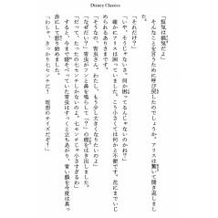 Page light novel d'occasion Alice au Pays des Merveilles Disney Classics 3 en version Japonaise