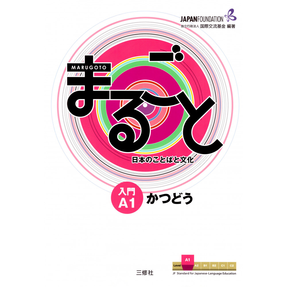 Couverture livre apprentissage d'occasion Marugoto : Japanese Language and Culture - Starter A1 (Activities)
