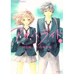 Couverture light novel d'occasion Blue Spring Ride Tome 01 (Bunko) en version Japonaise