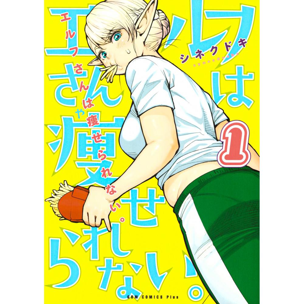 Couverture manga d'occasion 50 Nuances de Gras Tome 01 en version Japonaise