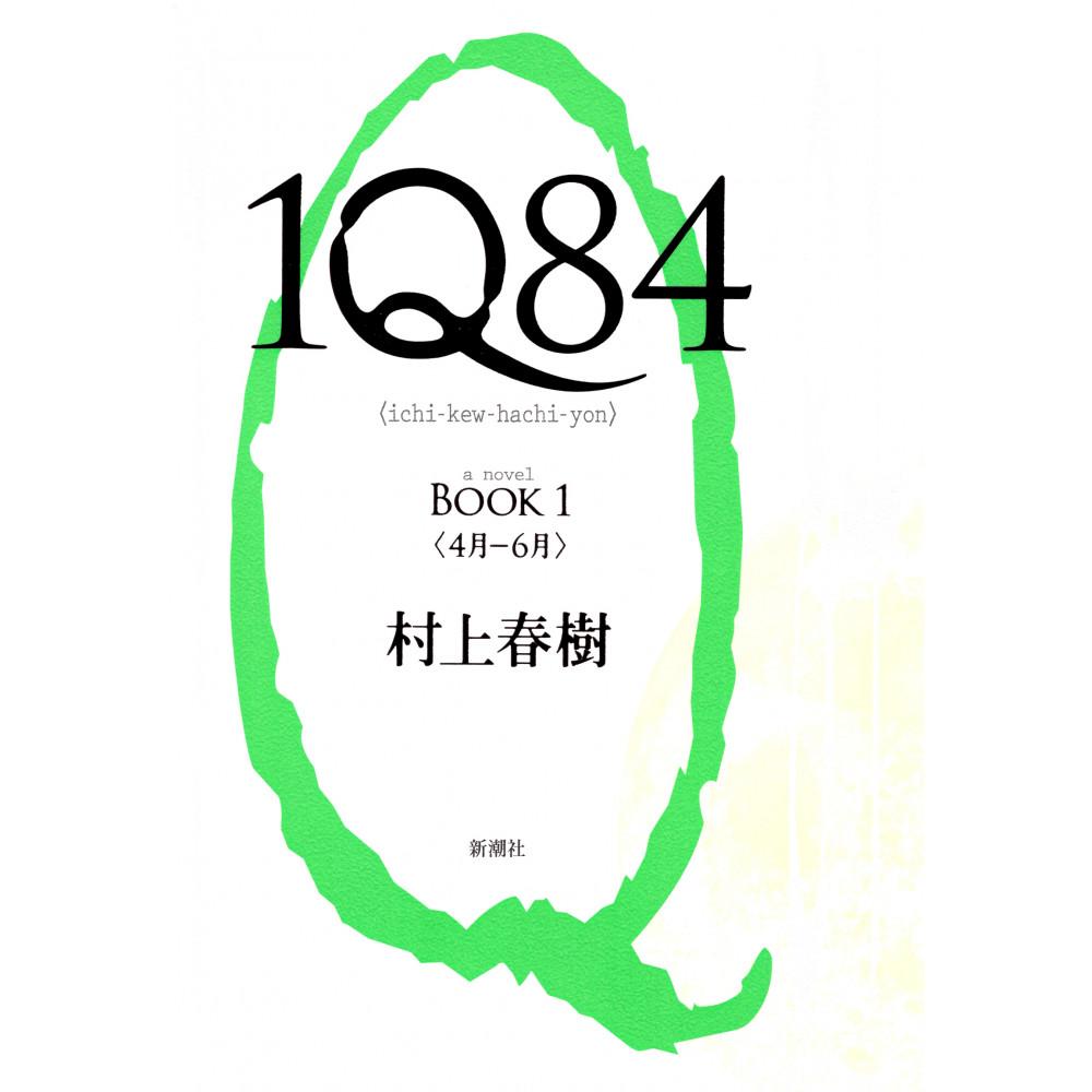 Couverture livre d'occasion 1Q84 Livre 1 : Avril Juin en version Japonaise