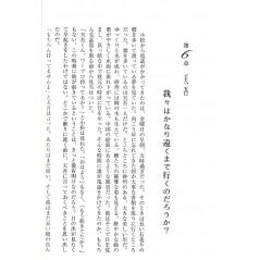 Page livre d'occasion 1Q84 Livre 1 : Avril Juin en version Japonaise
