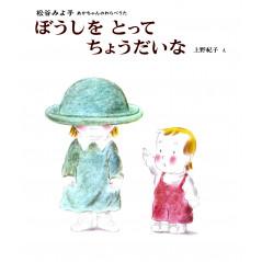 Couverture livre pour enfant d'occasion Bōshi o Totte Chōdai Na en version Japonaise