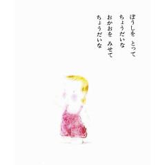 Page livre pour enfant d'occasion Bōshi o Totte Chōdai Na en version Japonaise