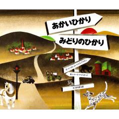 Couverture livre pour enfant d'occasion Akai Hikari Midori no Hikari en version Japonaise