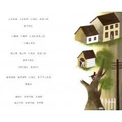 Page livre pour enfant d'occasion Akai Hikari Midori no Hikari en version Japonaise