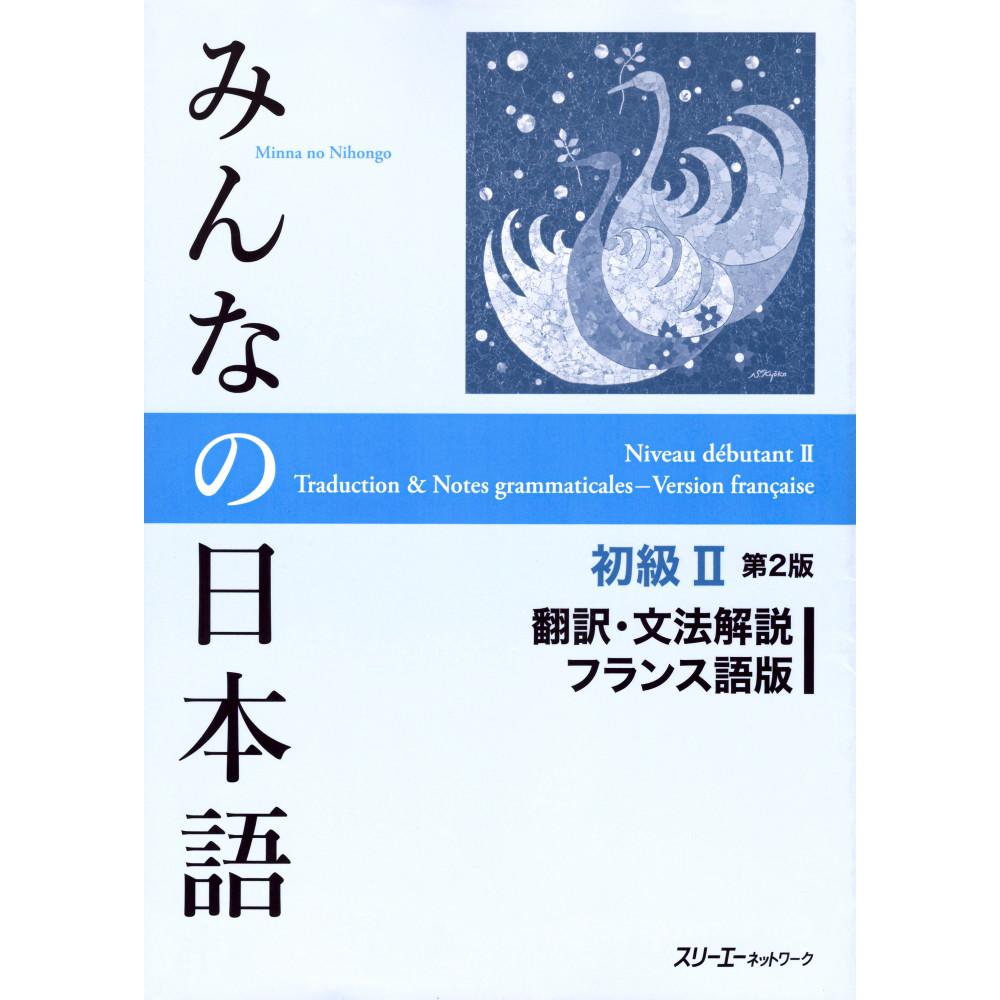 Couverture du livre Minna no Nihongo volume 2 Version 2 - Traduction Française d'occasion pour l'apprentissage du Japonais