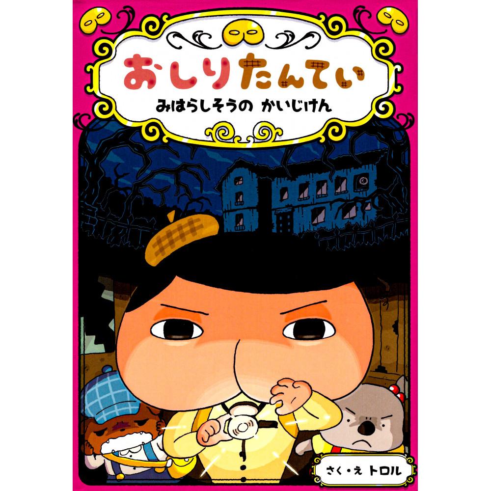 Couverture livre  d'occasion pour enfant Butt Detective : Mihara-sou no Kaijiken en version Japonaise