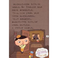 Page livre  d'occasion pour enfant Butt Detective : Mihara-sou no Kaijiken en version Japonaise