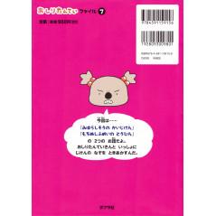 Face arrière livre  d'occasion pour enfant Butt Detective : Mihara-sou no Kaijiken en version Japonaise