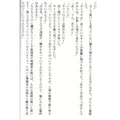 Page livre d'occasion 12-nin no Shinitai Kodomo-tachi en version Japonaise