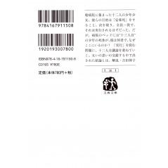 Face arrière livre d'occasion 12-nin no Shinitai Kodomo-tachi en version Japonaise