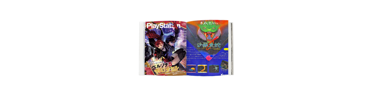 Acheter Magazine d'occasion de jeux vidéo en Japonais