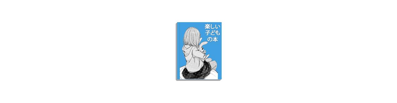Une belle sélection de livres en Japonais d'occasion pour enfants et +